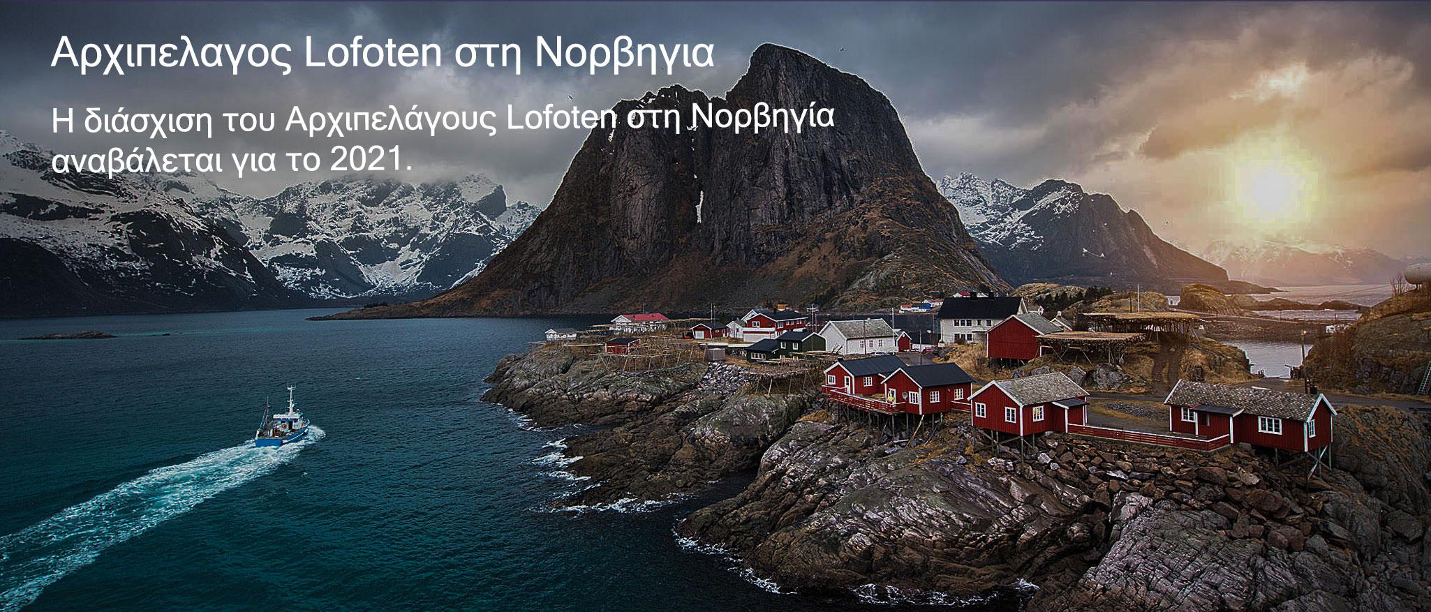 lofoten_slider_new